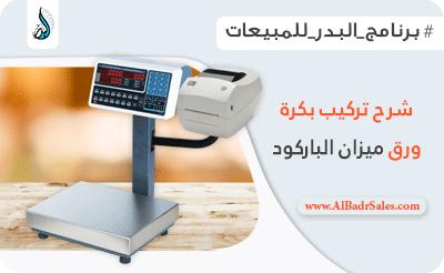 برنامج الميزان للمبيعات حسابات مبيعات مشتريات مخزون موظفين مطاعم برامج في الدمام السعودية وسيطك