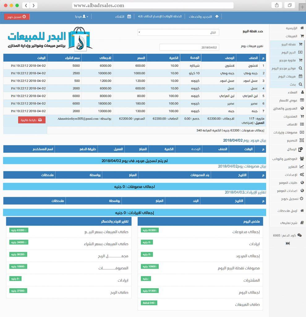 برنامج إدارة العملاء ومتابعة تقارير المبيعات والأرباح