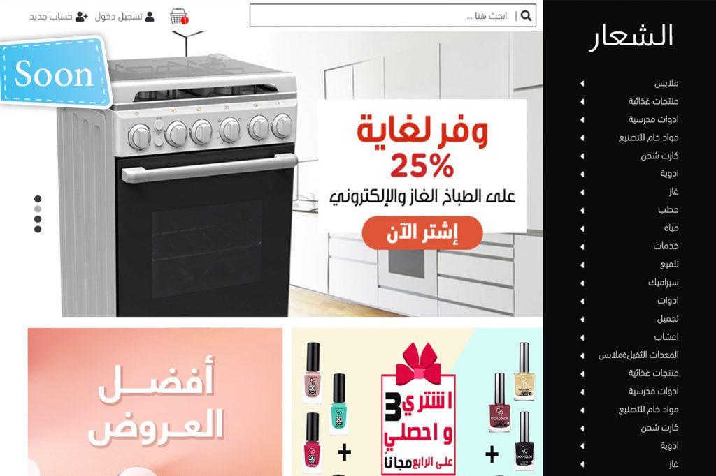 تصميم متجر إلكتروني مجاني برنامج البدر للمبيعات
