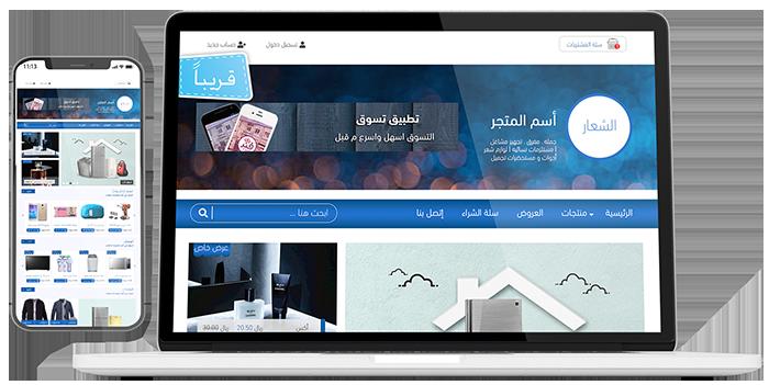 مجاناً لعملائنا متجر إلكتروني لمنتجاتك على الإنترنت | برنامج البدر للمبيعات