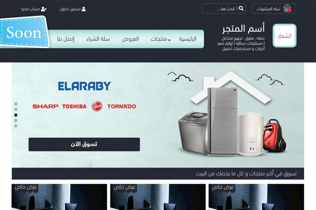 تصميم متجر إلكتروني مجاني | برنامج البدر للمبيعات