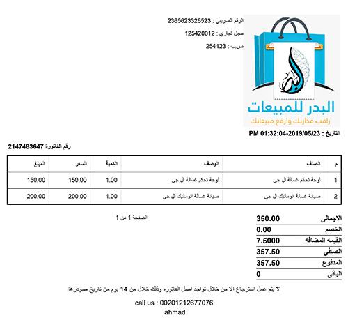 الفاتورة | برنامج البدر للمبيعات
