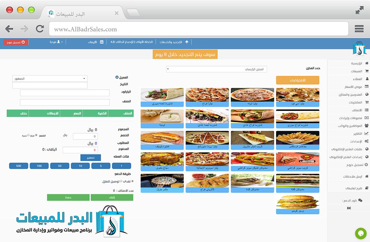 برنامج مبيعات وكاشير المطاعم والكافيهات | برنامج البدر للمبيعات