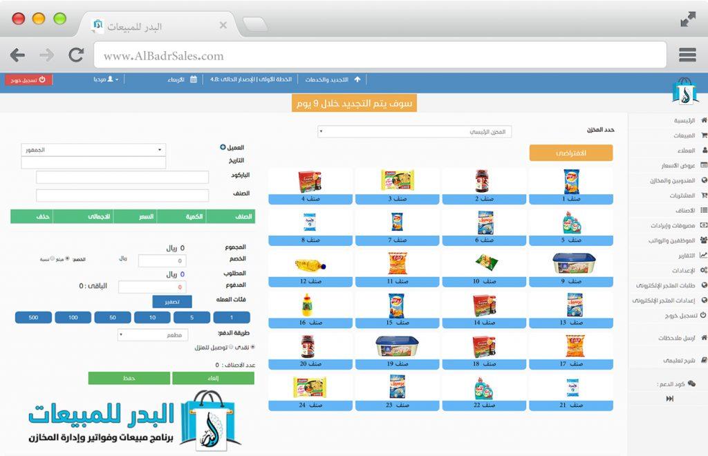برنامج مبيعات وكاشير محلات السوبر ماركت وبقالة | برنامج البدر للمبيعات