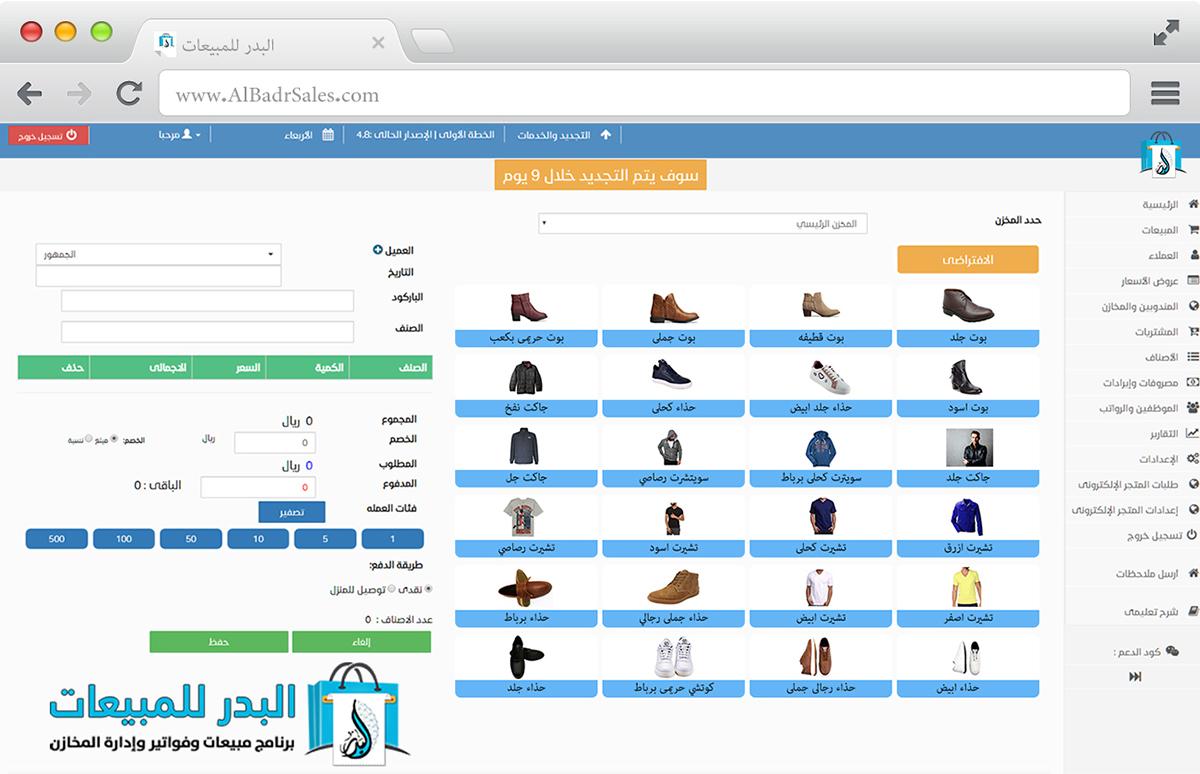 برنامج مبيعات وكاشير محلات الملابس والأحذية | برنامج البدر للمبيعات