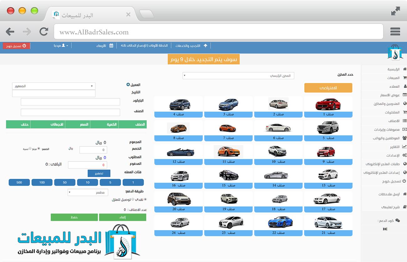 برنامج مبيعات وكاشير معارض السيارات ومحلات قطع الغيار | برنامج البدر للمبيعات