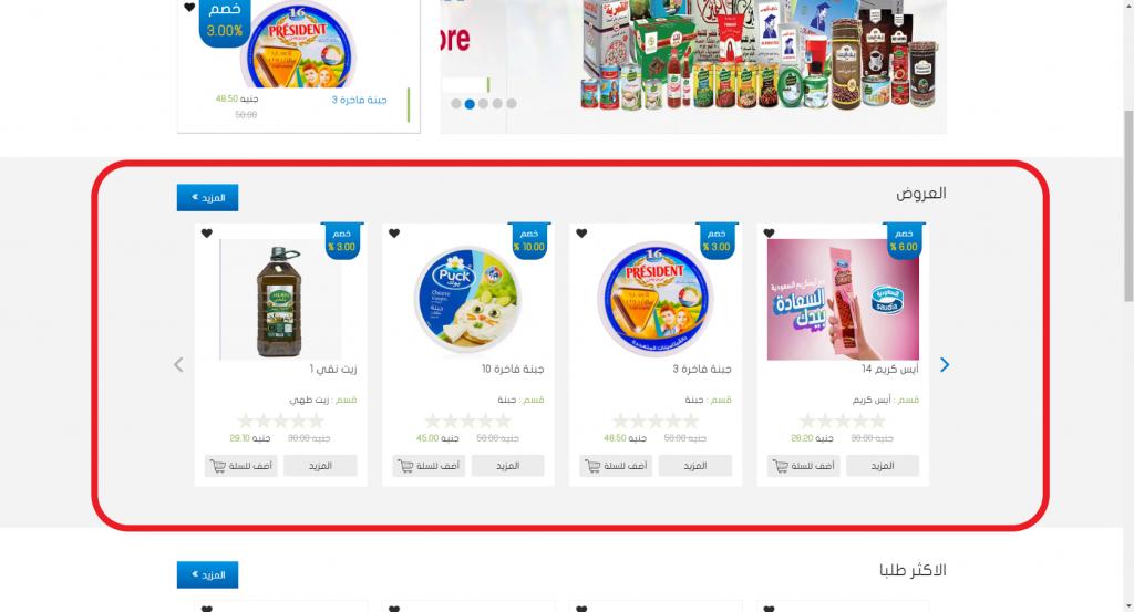 كيفية إدارة المتجر الإلكتروني المجاني من برنامج البدر للمبيعات اليومية و إدارة المحلات التجارية والتحكم فيه بالكامل وإتمام عمليات البيع والشراء به
